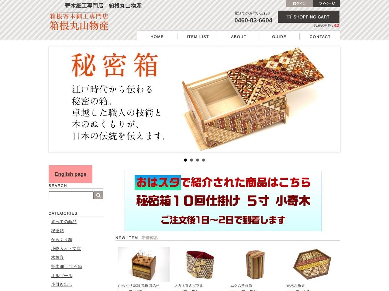 寄木細工専門店 -箱根丸山物産-
