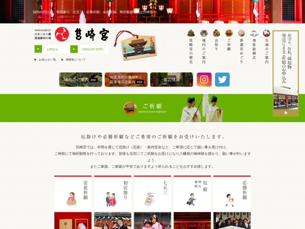Screenshot of www.hakozakigu.or.jp