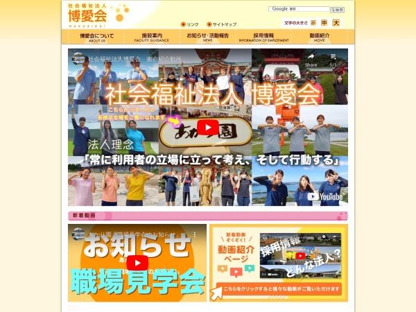 Screenshot of www.hakuaikai-yamaguchi.jp