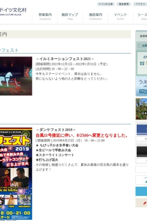 Screenshot of www.hakuaiueno.com