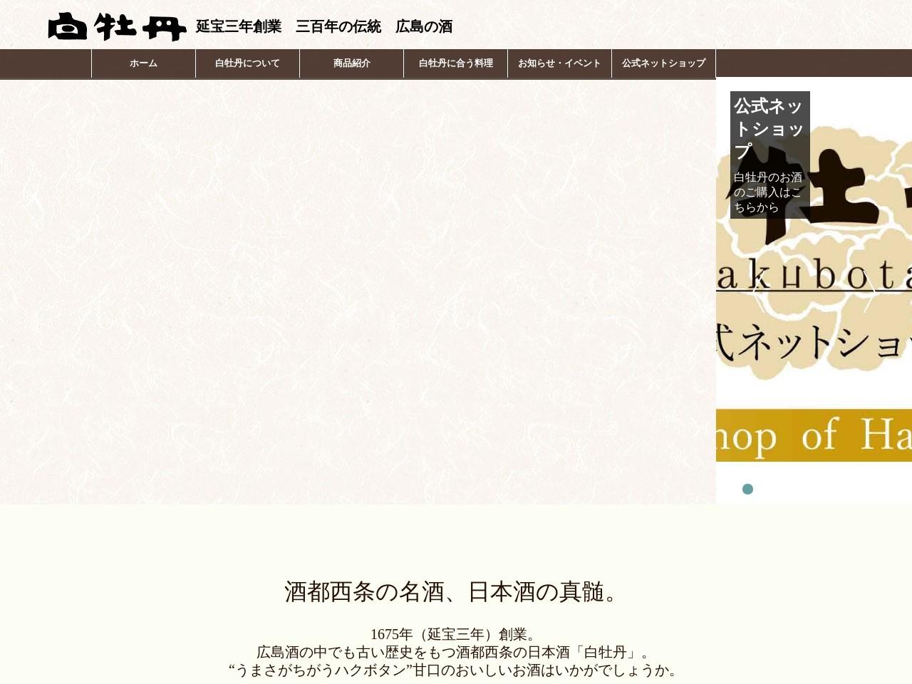 白牡丹株式会社