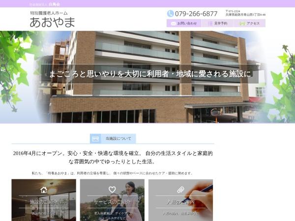 http://www.hakuchokai.or.jp/tokuyo_aoyama/