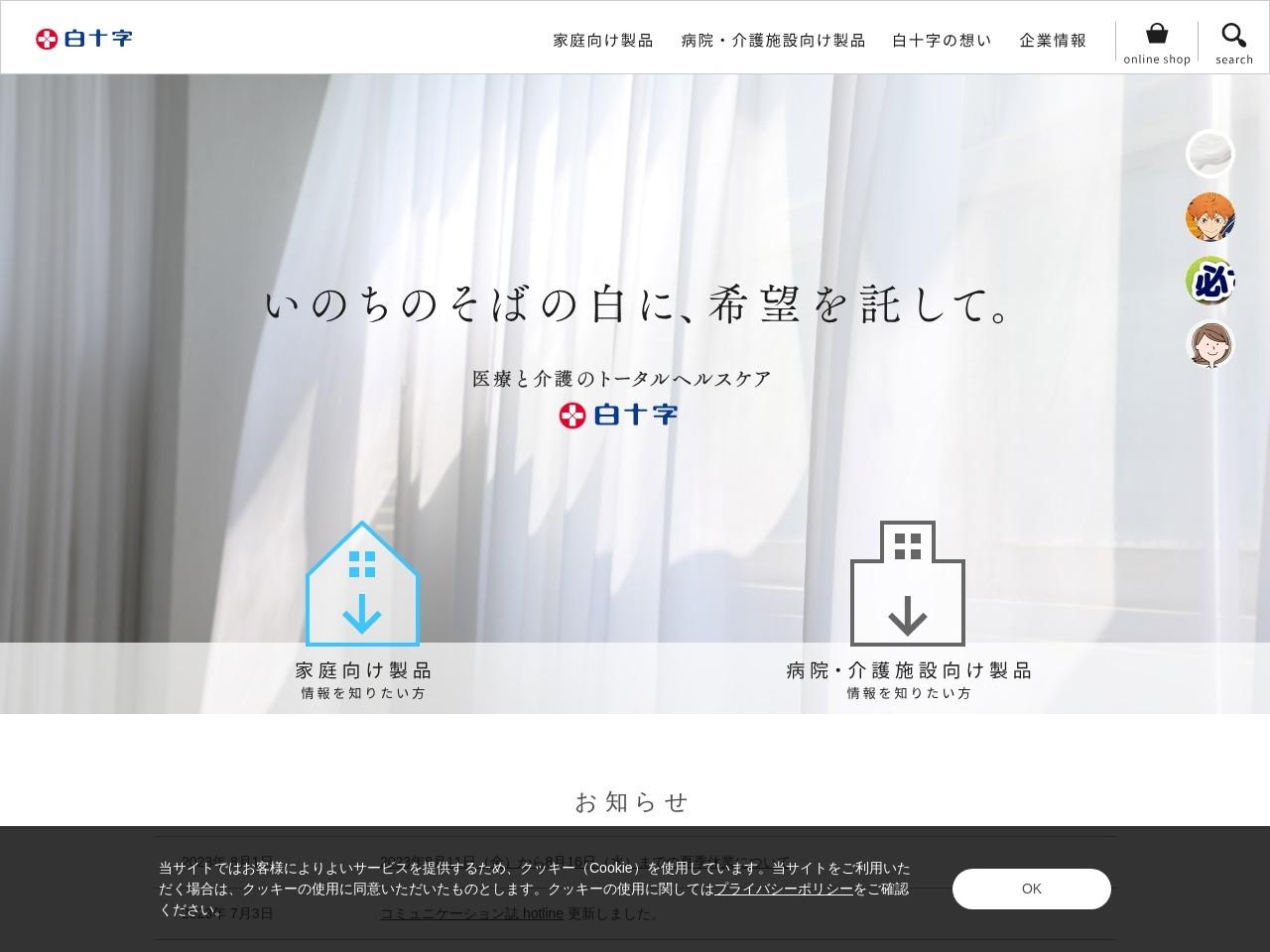 白十字株式会社石川連絡所