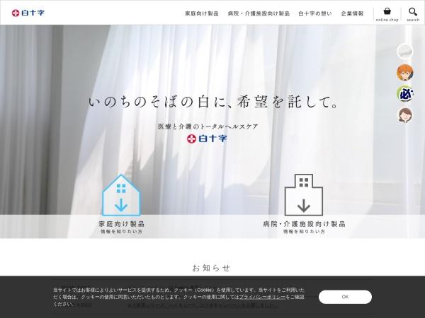 Screenshot of www.hakujuji.co.jp