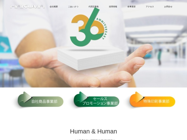 Screenshot of www.hakuma.co.jp