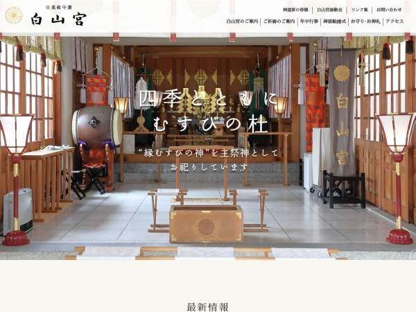Screenshot of www.hakusangu.org