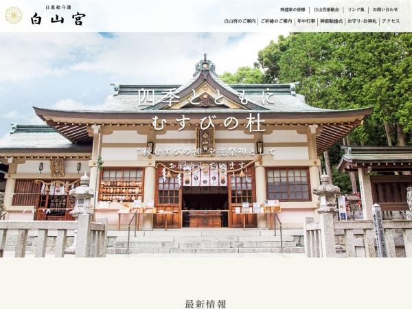 Screenshot of www.hakusangu.org