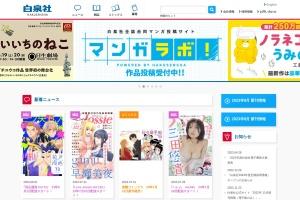 Screenshot of www.hakusensha.co.jp
