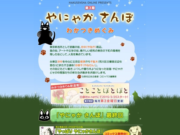 http://www.hakusensha.co.jp/yanyaka/