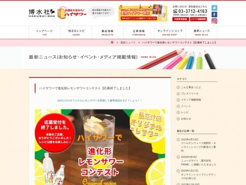 Screenshot of www.hakusui-sha.co.jp