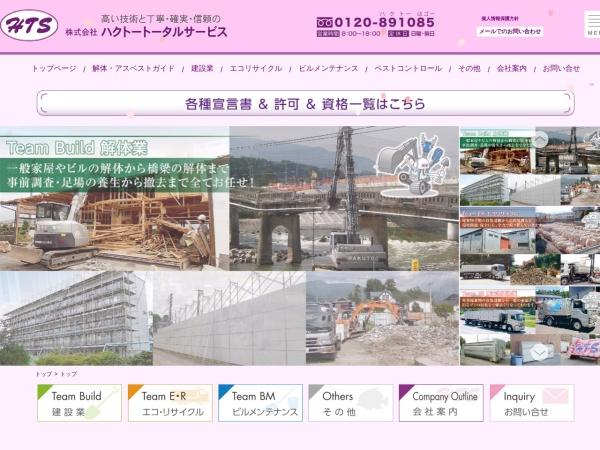 Screenshot of www.hakuto-1.com