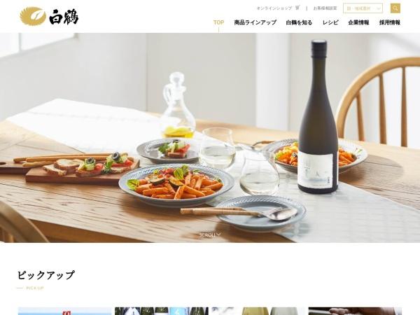 http://www.hakutsuru.co.jp