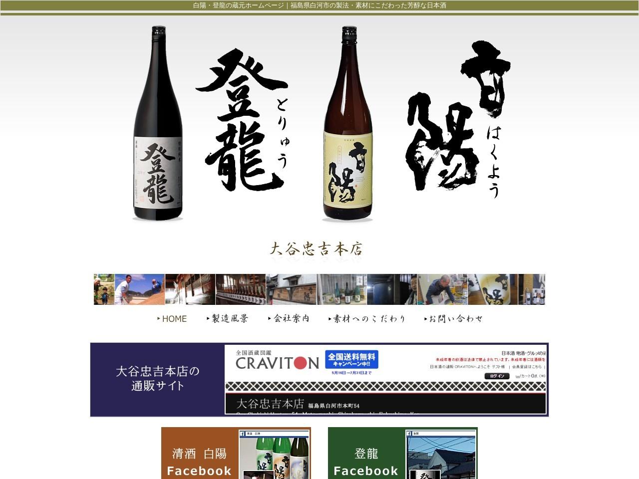 白陽・登龍の蔵元ホームページ|福島県白河市の製法・素材にこだわった芳醇な日本酒