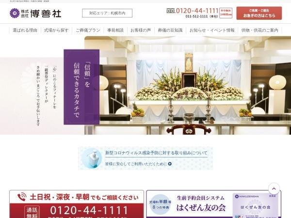Screenshot of www.hakuzensha-sapporo.jp