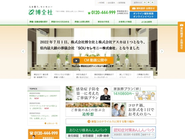 Screenshot of www.hakuzensha.co.jp