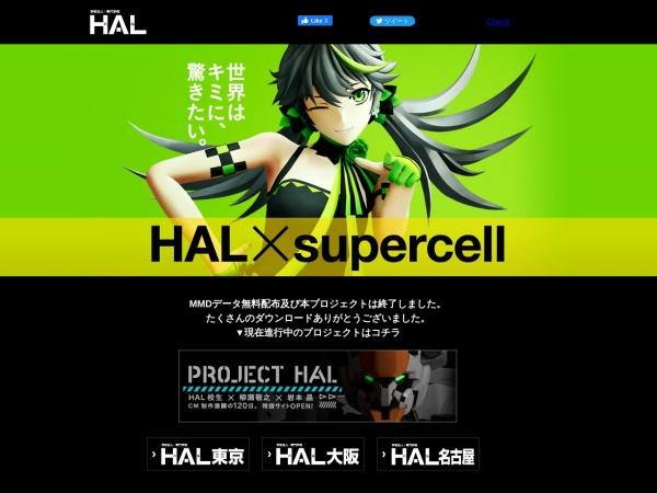 Screenshot of www.hal.ac.jp