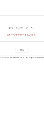 Screenshot of www.hallmark.jp