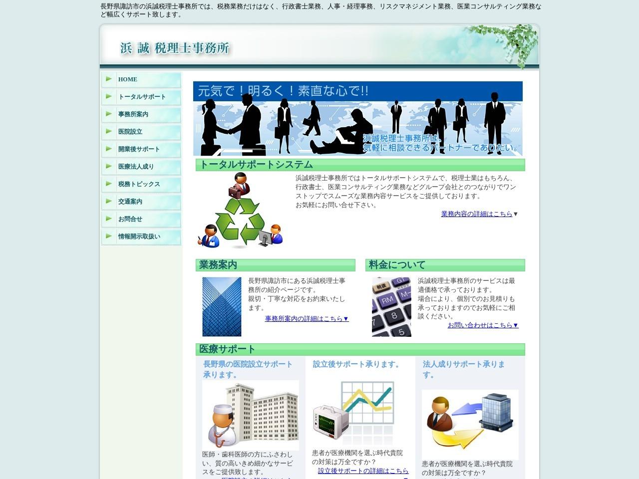 浜誠税務会計事務所