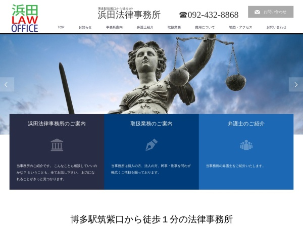 Screenshot of www.hamadalaw.jp