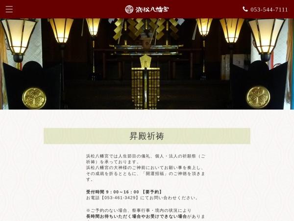 http://www.hamamatsuhachimangu.org/ritual/