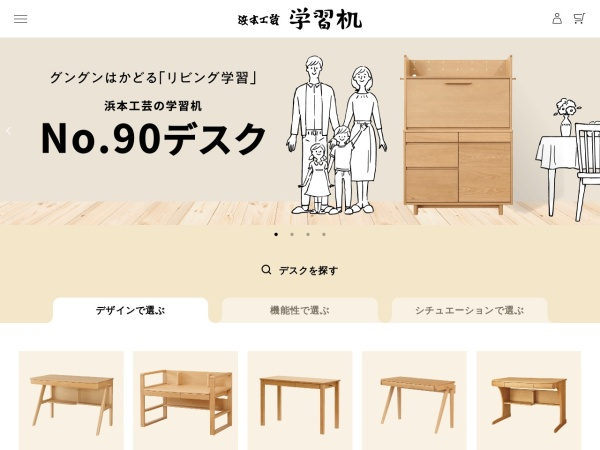 http://www.hamamotokougei.co.jp/desk/