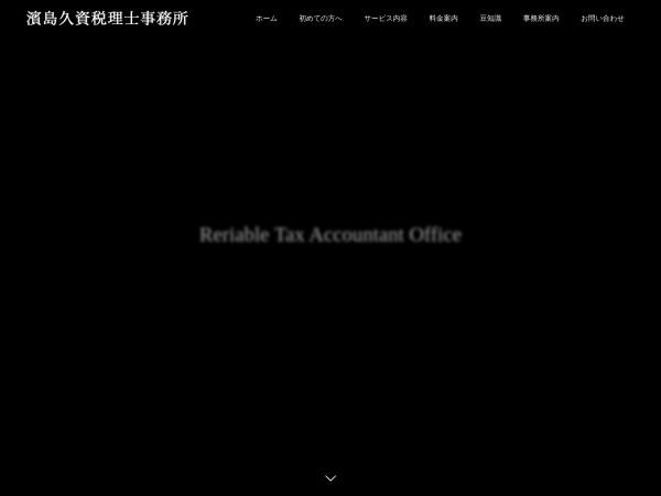 Screenshot of www.hamashima-tax.jp