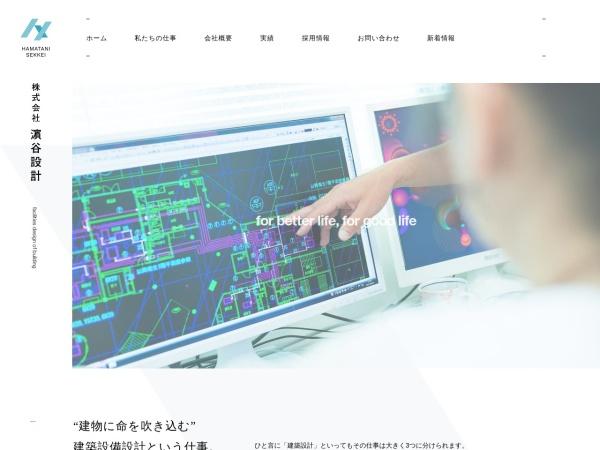 Screenshot of www.hamatanisekkei.co.jp