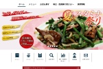 Screenshot of www.hamayuu.co.jp