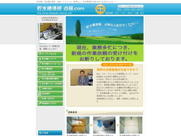 Screenshot of www.hamazaki-setsubi.co.jp