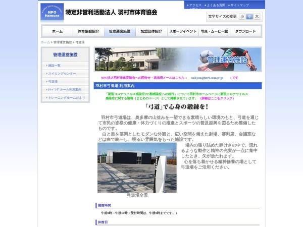 http://www.hamura-taikyo.npo-jp.net/management/archery.html