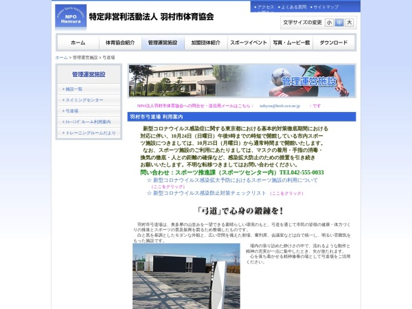 Screenshot of www.hamura-taikyo.npo-jp.net