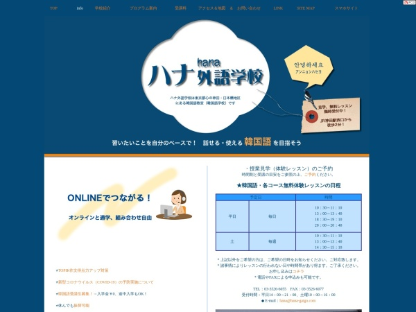 Screenshot of www.hana-gaigo.com
