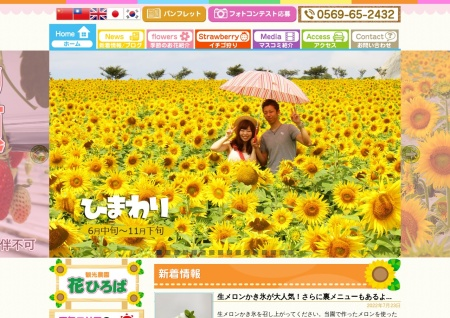 Screenshot of www.hana-hiroba.net