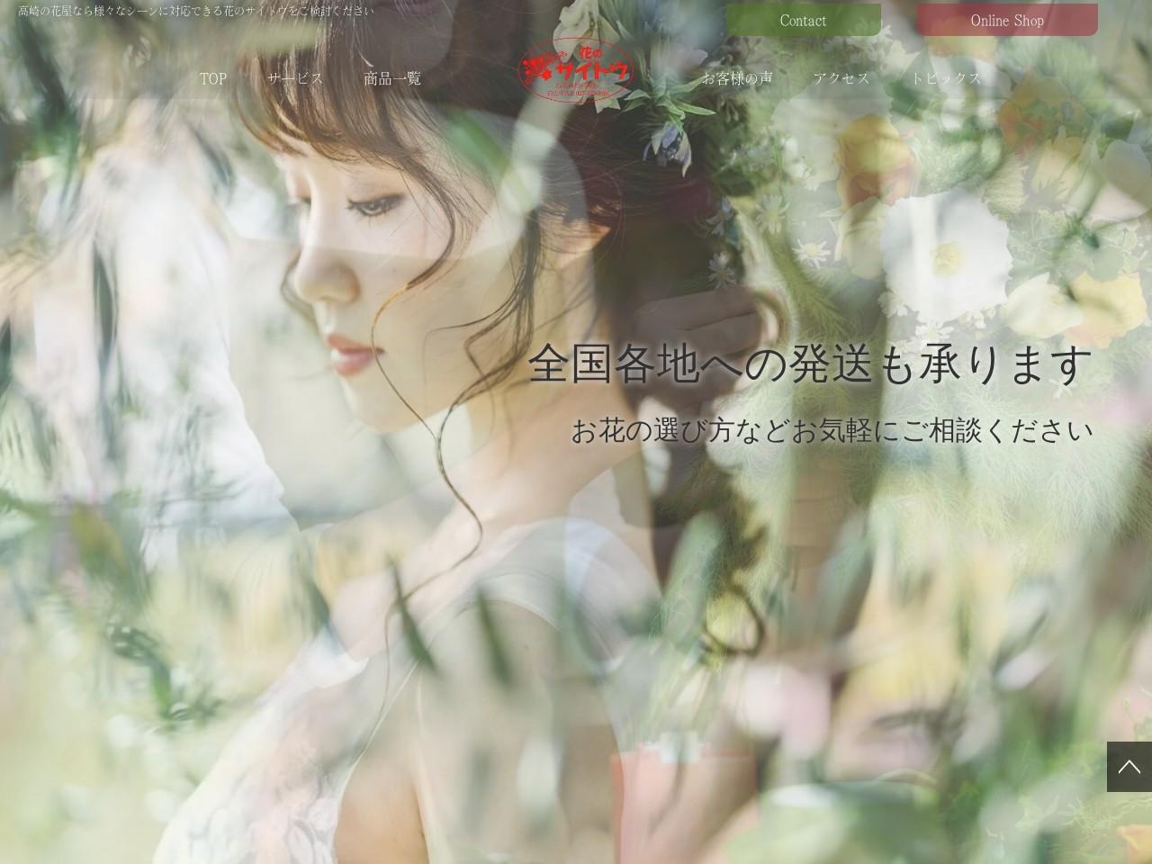 花のサイトウ