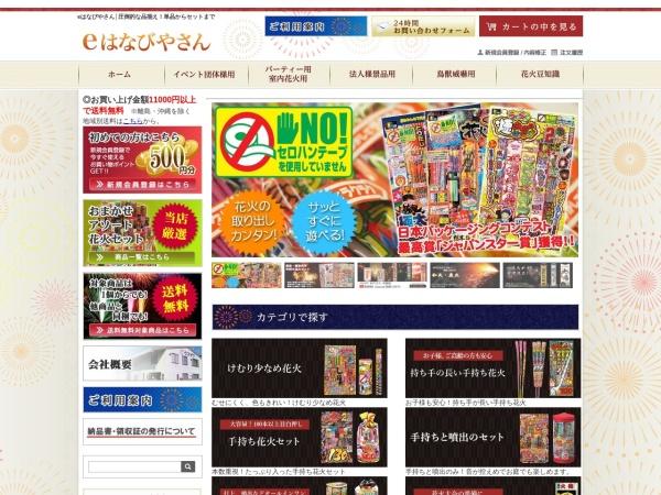 http://www.hanabiyasan.co.jp