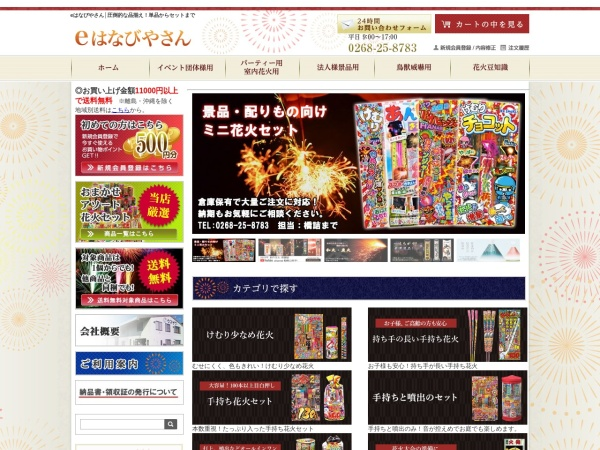 Screenshot of www.hanabiyasan.co.jp