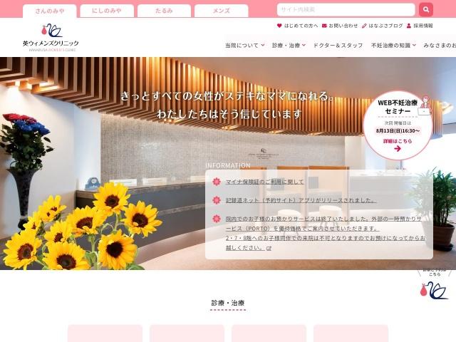 http://www.hanabusaclinic.com/