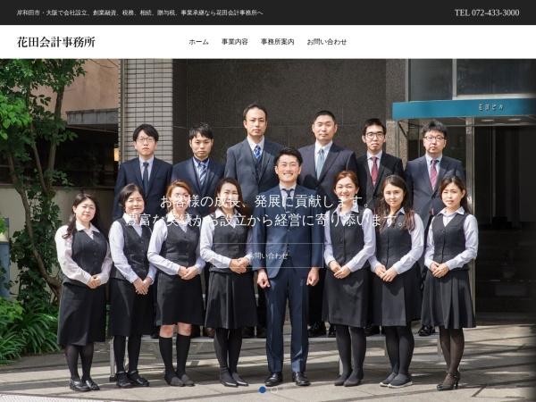 Screenshot of www.hanadacpa-office.com