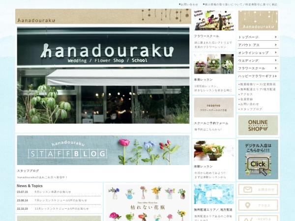 http://www.hanadouraku.com