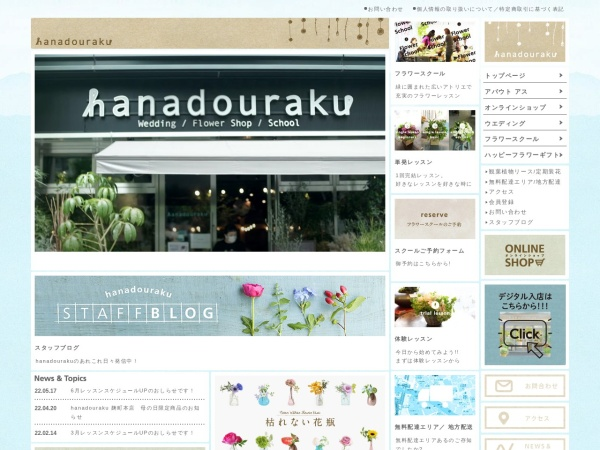 Screenshot of www.hanadouraku.com