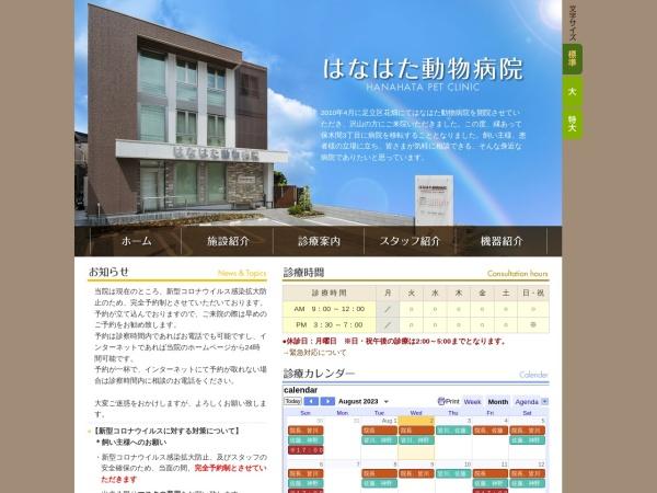 Screenshot of www.hanahata-pc.com