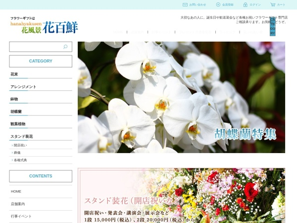 Screenshot of www.hanahyakusen.com