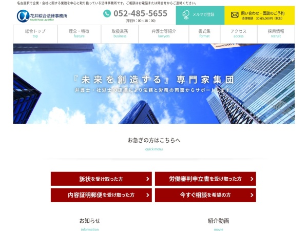 Screenshot of www.hanailaw.jp
