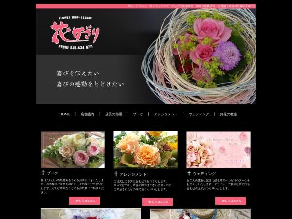 Screenshot of www.hanakazari.com