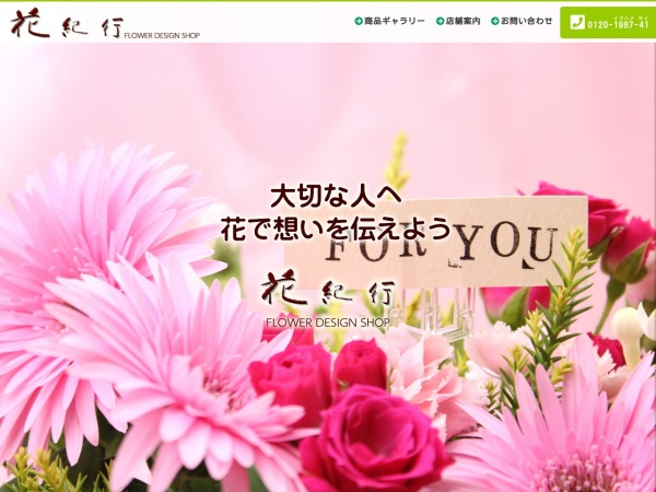 Screenshot of www.hanakiko.com