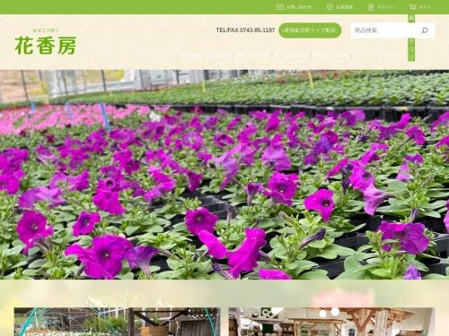 http://www.hanakoubou.jp/
