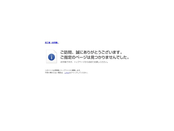 Screenshot of www.hanakoujyou.com