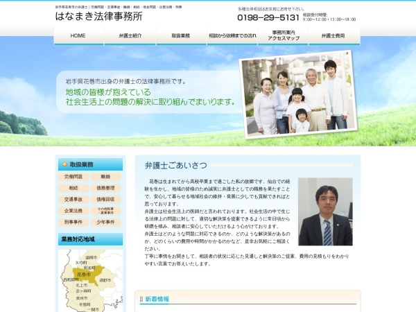 http://www.hanamaki-lo.sakura.ne.jp/