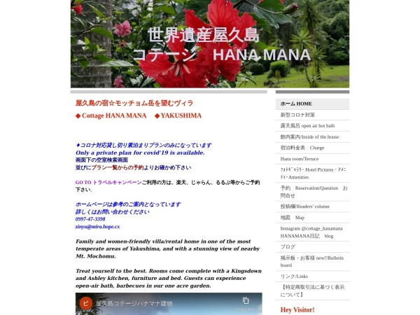 Screenshot of www.hanamana.org