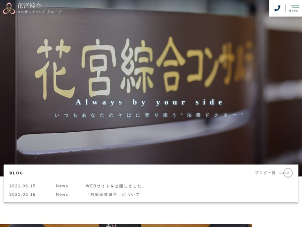 Screenshot of www.hanamiya.org